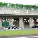 果たしてあなたは東京都内(23区)の道を運転できるのか?