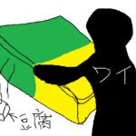 【オーマイガーッ!】チルド商品仕分けバイト初日に失敗した話【商品破損】