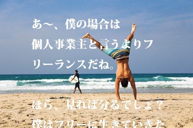 海で遊ぶフリーランス
