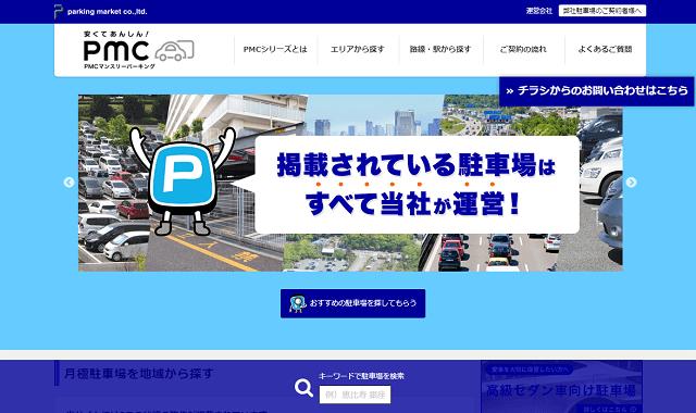 www.tokyo-parking.jp_(PC)