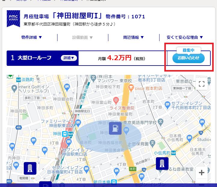 www.tokyo-parking.jp_area____detail-1071_(PC)